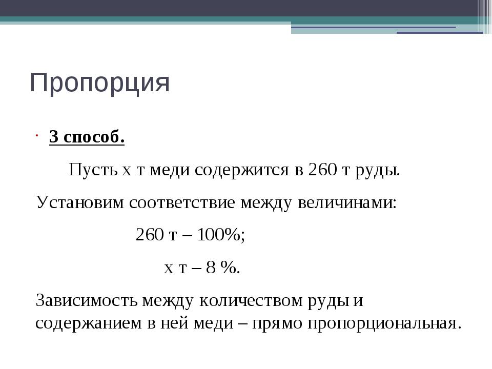 Пропорция 3 способ. Пусть х т меди содержится в 260 т руды. Установим соответ...
