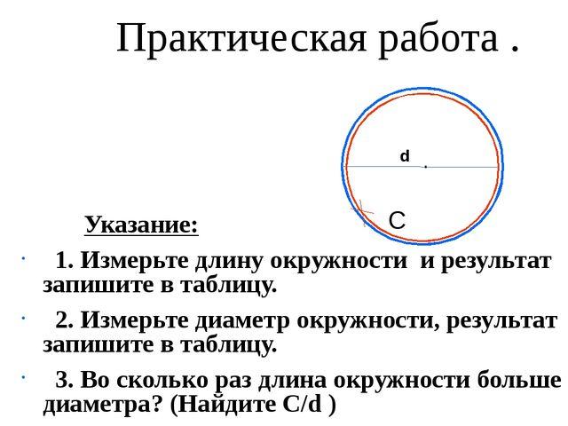 Практическая работа . Указание: 1. Измерьте длину окружности и результат зап...