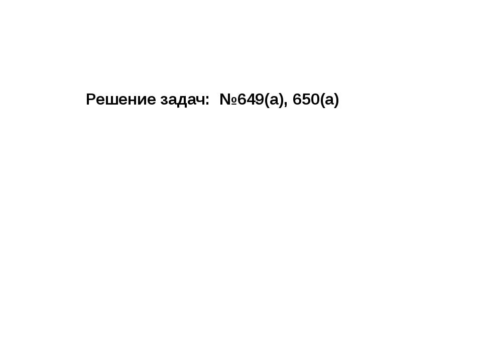 Решение задач: №649(а), 650(а)