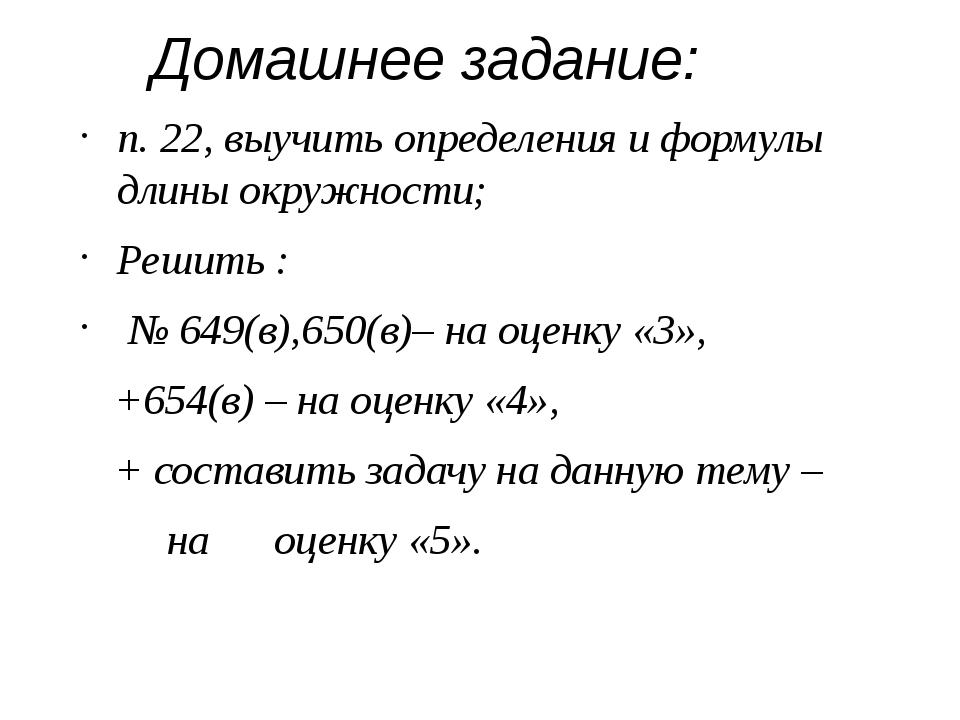 Домашнее задание: п. 22, выучить определения и формулы длины окружности; Реши...