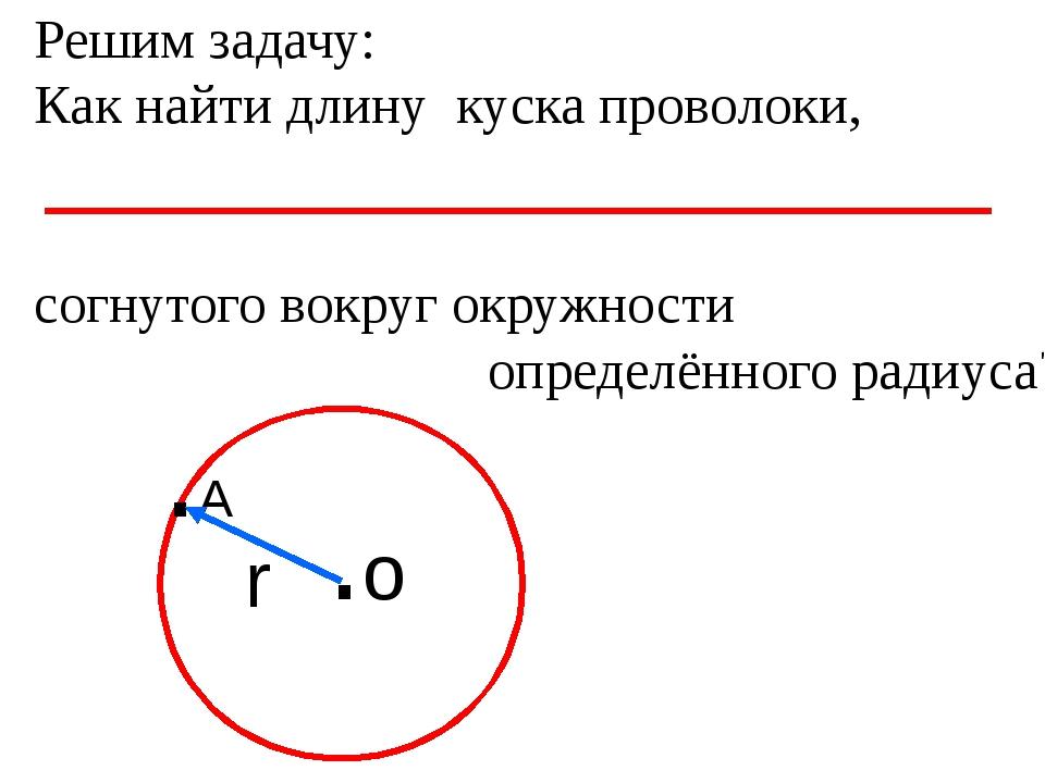 Решим задачу: Как найти длину куска проволоки, согнутого вокруг окружности оп...