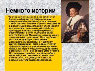 Немного истории Совторой половины 16века табак стал быстро набирать популяр
