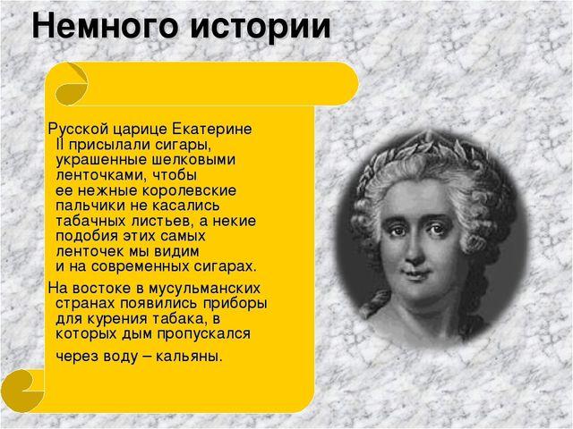 Немного истории Русской царице Екатерине IIприсылали сигары, украшенные шелк...