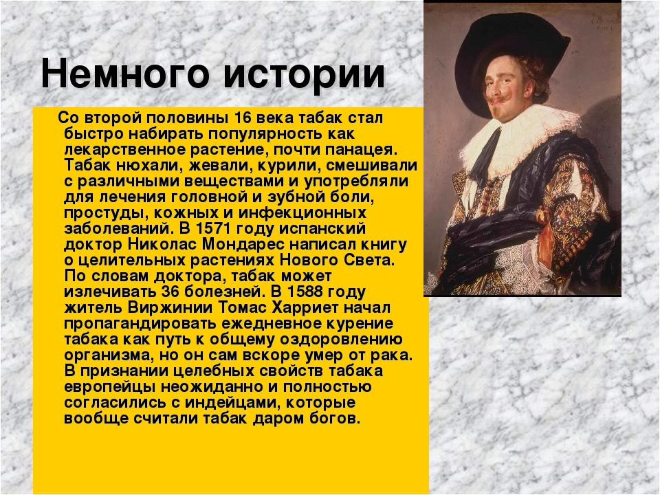 Немного истории Совторой половины 16века табак стал быстро набирать популяр...