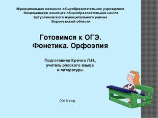Муниципальное казенное общеобразовательное учреждение Васильевская основная о