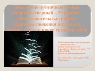 Школьные публичные чтения «Первый северный – 29 регион» Исследовательская раб