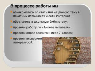 В процессе работы мы ознакомились со статьями на данную тему в печатных источ