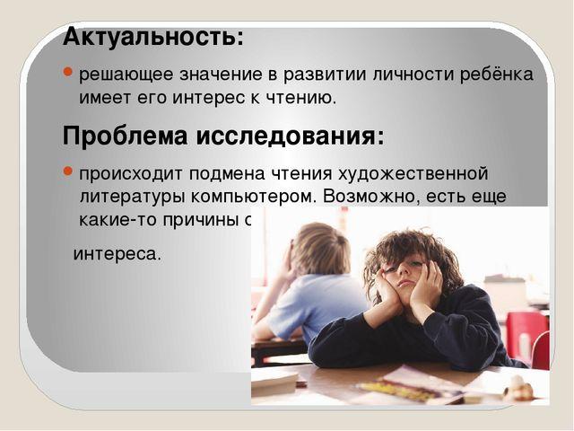 Актуальность: решающее значение в развитии личности ребёнка имеет его интерес...