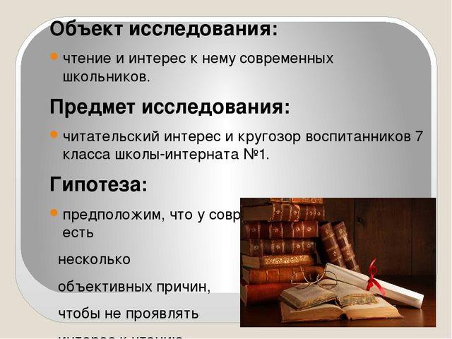 Объект исследования: чтение и интерес к нему современных школьников. Предмет...