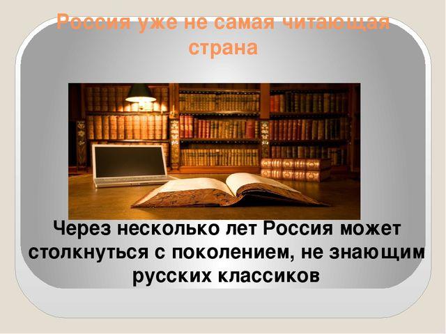 Россия уже не самая читающая страна Через несколько лет Россия может столкнут...