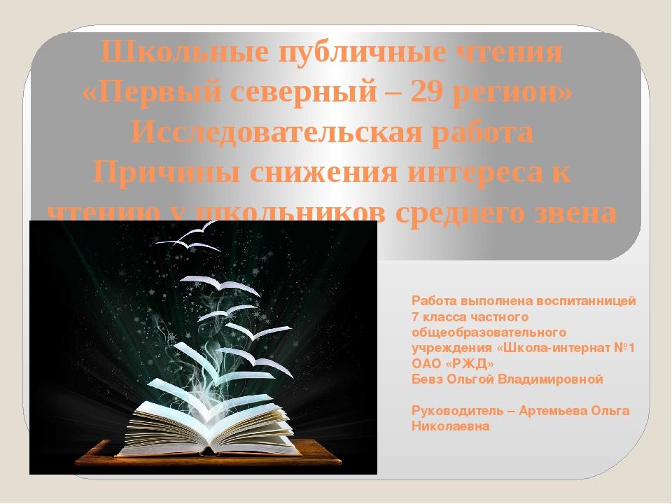 Школьные публичные чтения «Первый северный – 29 регион» Исследовательская раб...