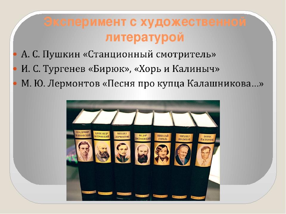 Эксперимент с художественной литературой