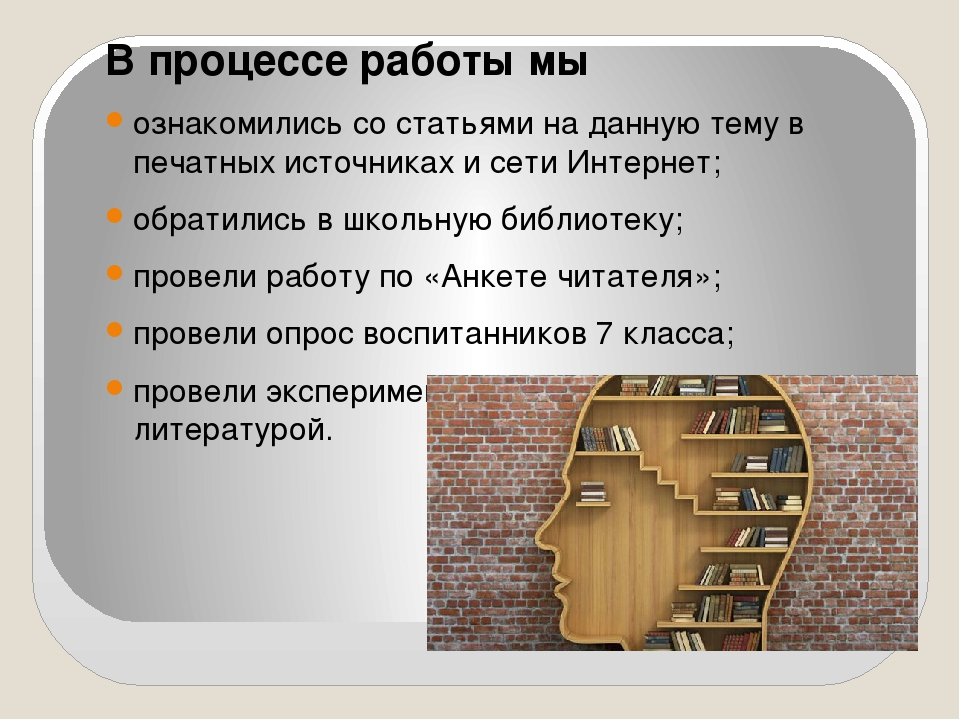 В процессе работы мы ознакомились со статьями на данную тему в печатных источ...