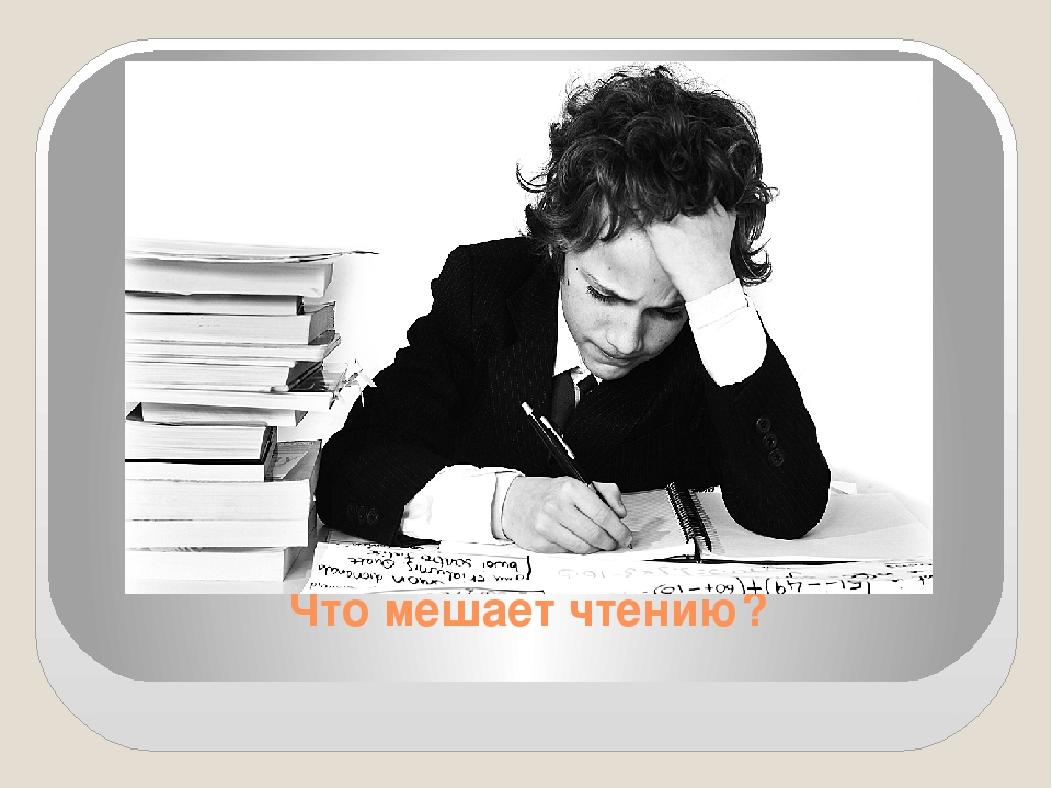Что мешает чтению?