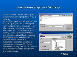 Распаковка архива WinZip Для того чтобы распаковать архив WinZip вызовите про