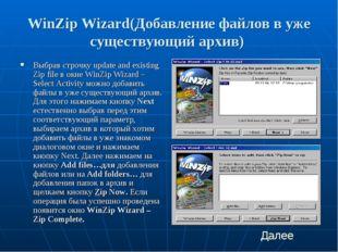 WinZip Wizard(Добавление файлов в уже существующий архив) Выбрав строчку upda