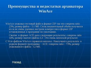 Преимущества и недостатки архиватора WinAce WinAce упаковал тестовый файл в ф