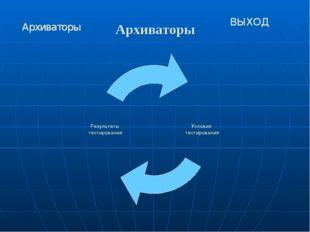 Архиваторы Архиваторы ВЫХОД