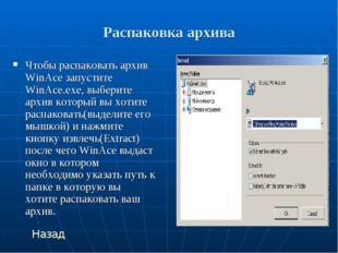 Распаковка архива Чтобы распаковать архив WinAce запустите WinAce.exe, выбери