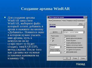 Создание архива WinRAR Для создания архива WinRAR запустите WinRAR, выберите