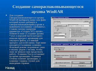 Создание самораспаковывающегося архива WinRAR Для создания самораспаковывающе