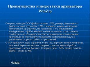 Преимущества и недостатки архиватора WinZip Compress ratio для DOC-файла сост