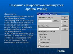 Создание самораспаковывающегося архива WinZip Для создания самораспаковывающе