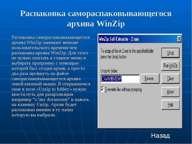 Распаковка самораспаковывающегося архива WinZip Распаковка самораспаковывающе...