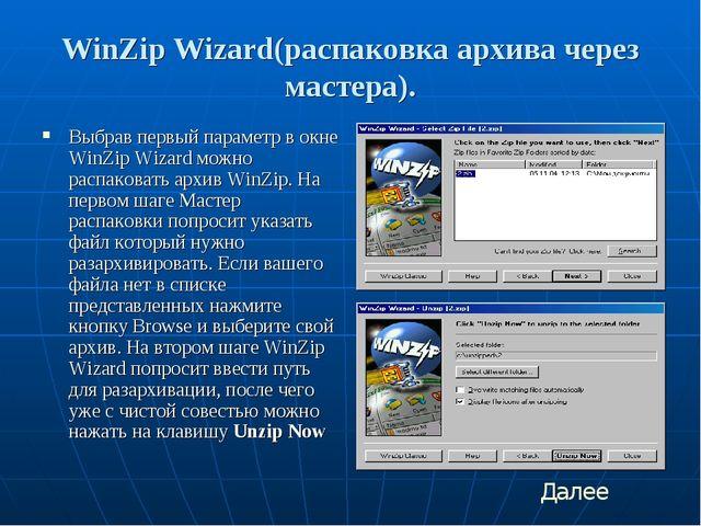 WinZip Wizard(распаковка архива через мастера). Выбрав первый параметр в окне...