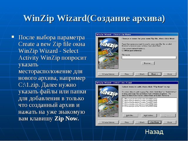 WinZip Wizard(Создание архива) После выбора параметра Create a new Zip file о...