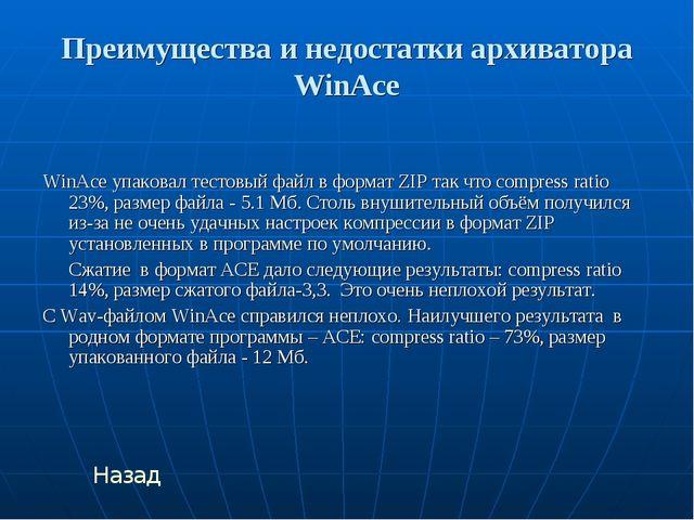 Преимущества и недостатки архиватора WinAce WinAce упаковал тестовый файл в ф...