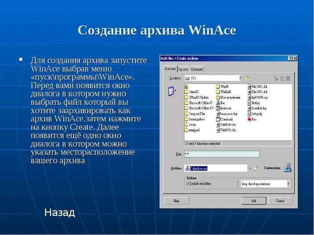 Создание архива WinAce Для создания архива запустите WinAce выбрав меню «пуск...