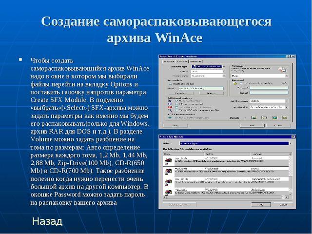 Создание самораспаковывающегося архива WinAce Чтобы создать самораспаковывающ...