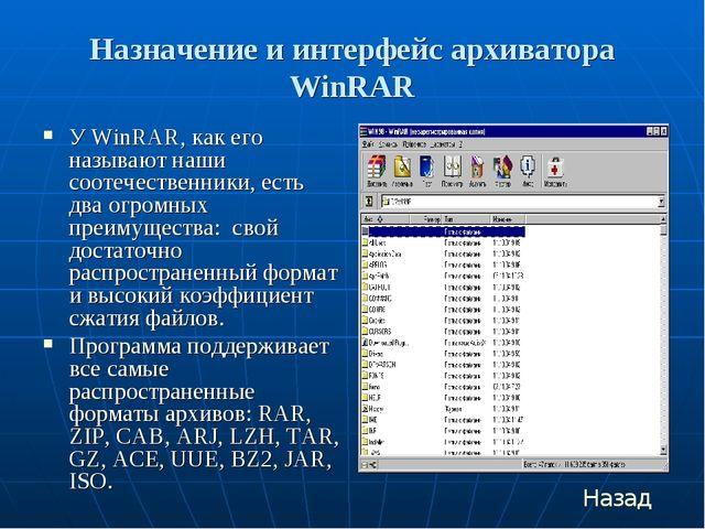 Назначение и интерфейс архиватора WinRAR У WinRAR, как его называют наши соот...