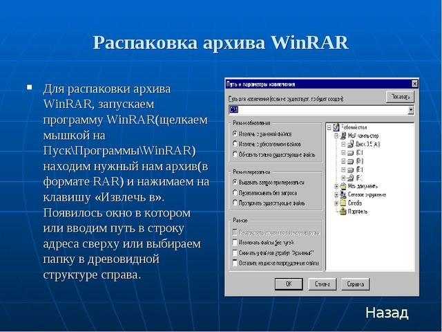 Распаковка архива WinRAR Для распаковки архива WinRAR, запускаем программу Wi...