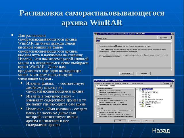 Распаковка самораспаковывающегося архива WinRAR Для распаковки самораспаковыв...