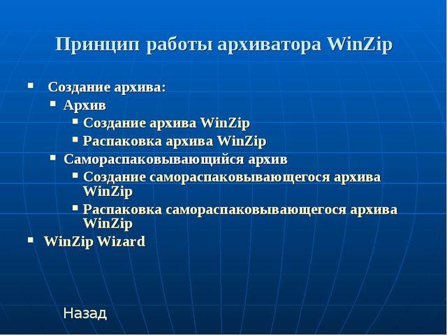 Принцип работы архиватора WinZip Создание архива: Архив Создание архива WinZi...