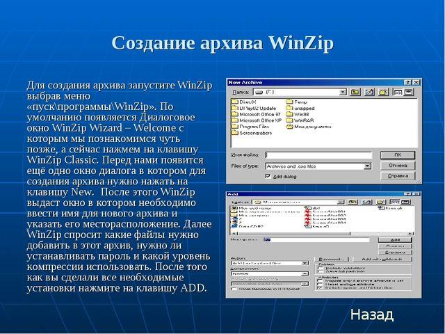 Создание архива WinZip Для создания архива запустите WinZip выбрав меню «пуск...