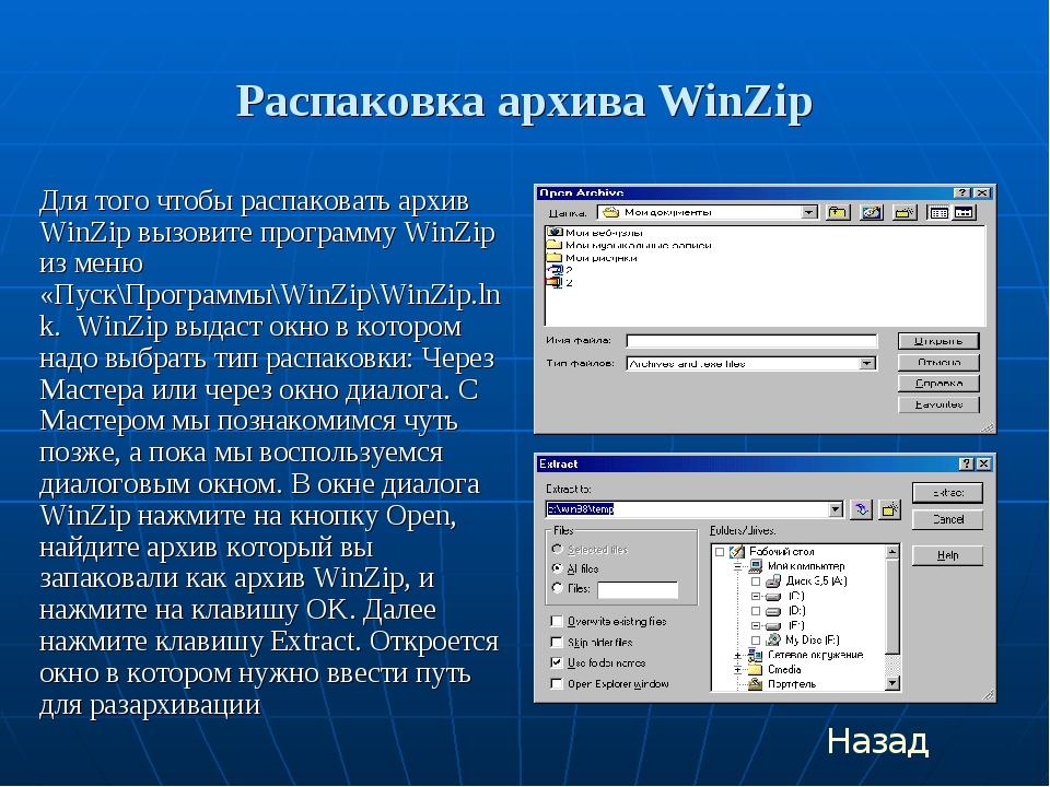 Распаковка архива WinZip Для того чтобы распаковать архив WinZip вызовите про...