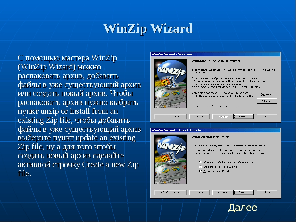 WinZip Wizard С помощью мастера WinZip (WinZip Wizard) можно распаковать архи...