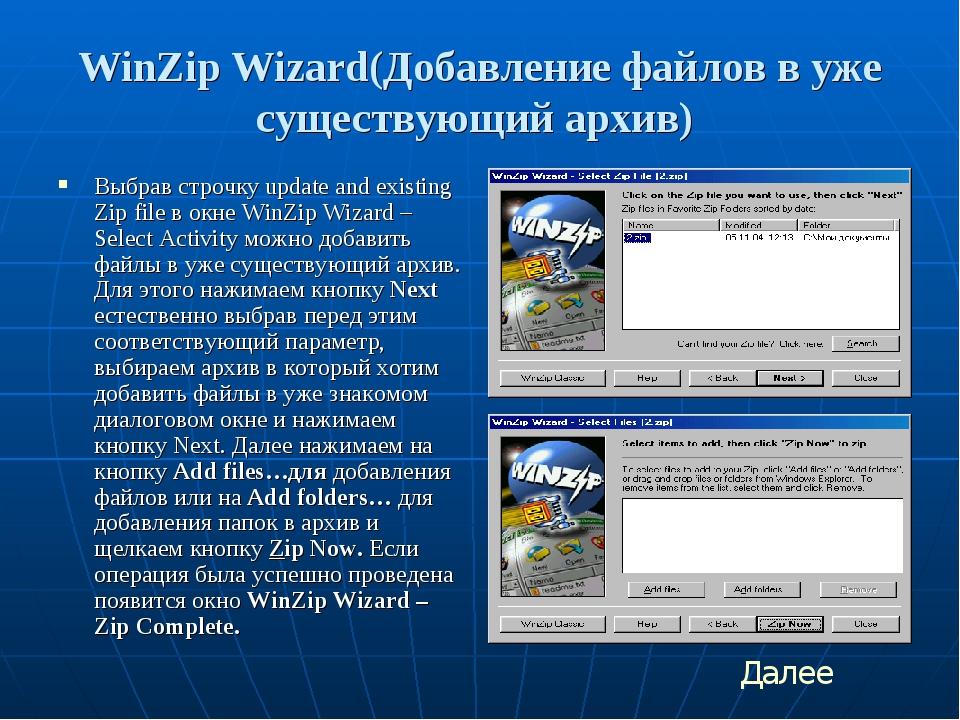 WinZip Wizard(Добавление файлов в уже существующий архив) Выбрав строчку upda...