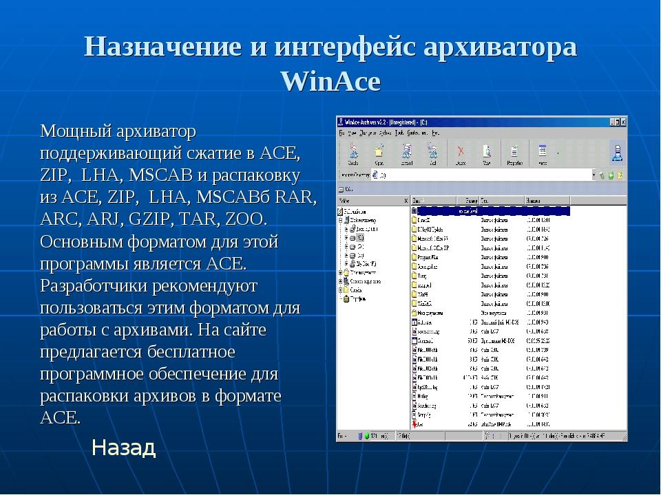 Назначение и интерфейс архиватора WinAce Мощный архиватор поддерживающий сжат...