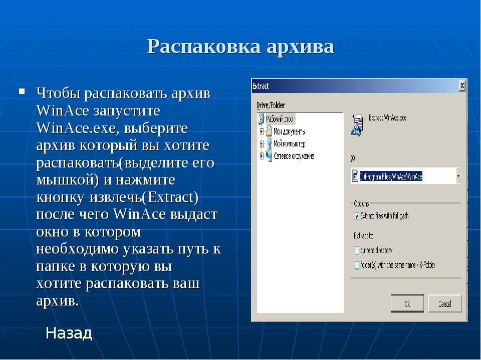 Распаковка архива Чтобы распаковать архив WinAce запустите WinAce.exe, выбери...