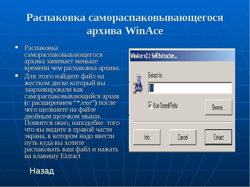 Распаковка самораспаковывающегося архива WinAce Распаковка самораспаковывающе...