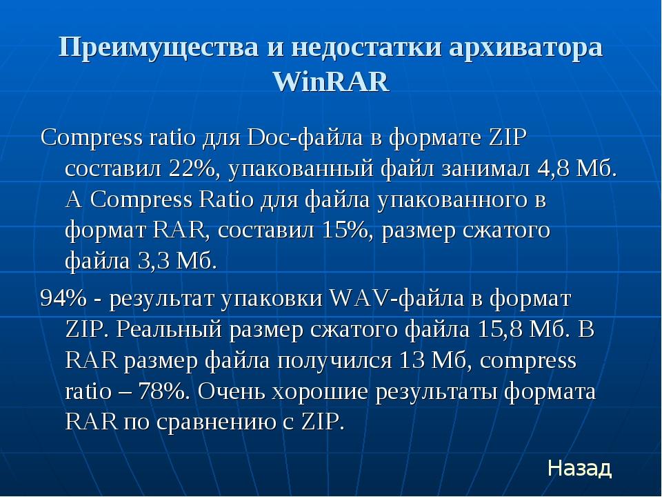 Преимущества и недостатки архиватора WinRAR Compress ratio для Doc-файла в фо...