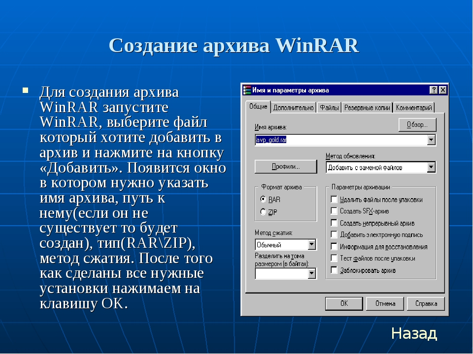 Создание архива WinRAR Для создания архива WinRAR запустите WinRAR, выберите...
