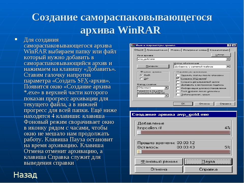 Создание самораспаковывающегося архива WinRAR Для создания самораспаковывающе...