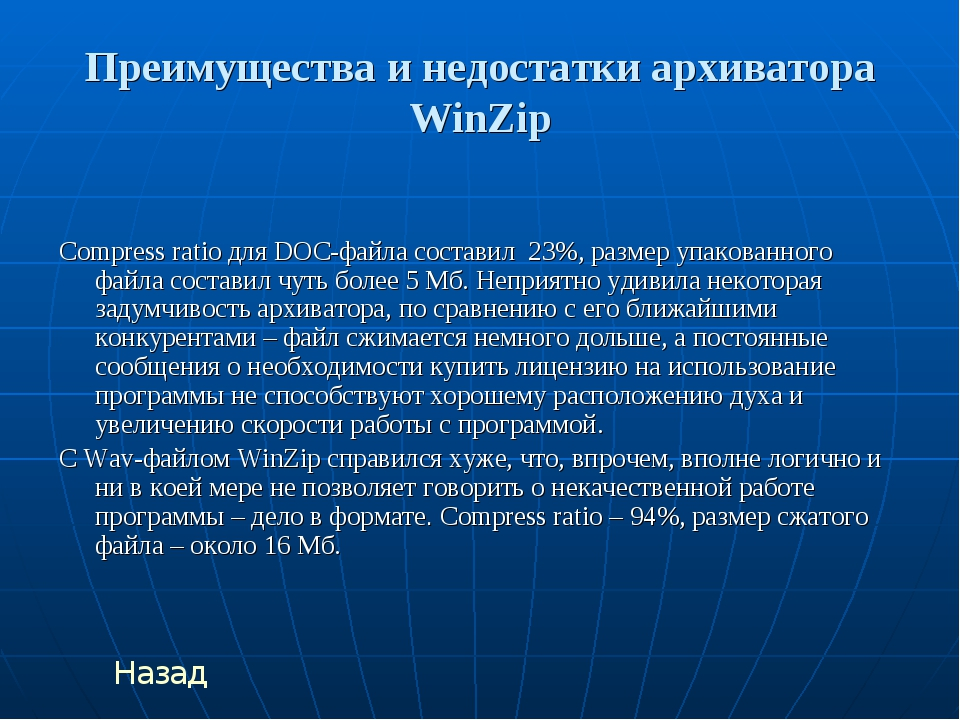Преимущества и недостатки архиватора WinZip Compress ratio для DOC-файла сост...
