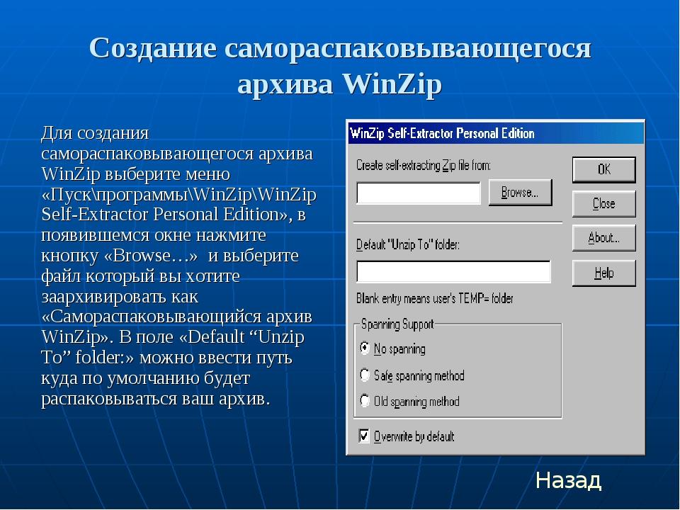 Создание самораспаковывающегося архива WinZip Для создания самораспаковывающе...