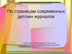 МОУ Новоульяновская средняя школа № 2 По страницам современных детских журнал